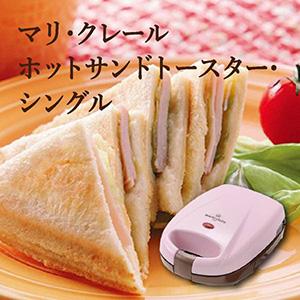 マリ・クレール ホットサンドトースター・シングル MC-711