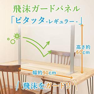 【最短即日出荷】飛沫防止簡易衝立 ピタッタ -レギュラー-(600×910)