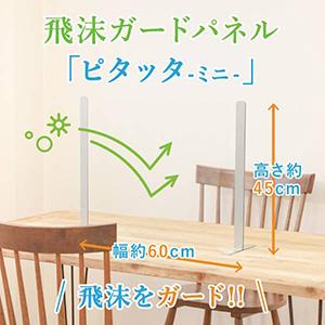 【最短即日出荷】飛沫防止簡易衝立 ピタッタ -ミニ-(600×450)