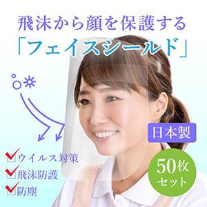 【送料無料】【最短即日出荷】フェイスシールド 50枚セット