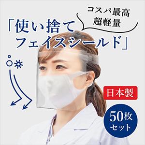 【送料無料】【最短即日出荷】ウイルス飛沫・粉塵防護用 使い捨てフェイスシールド 50枚セット