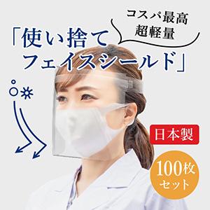 【送料無料】【最短即日出荷】ウイルス飛沫・粉塵防護用 使い捨てフェイスシールド 100枚セット