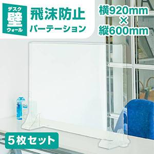 【送料無料】デスクウォール 920×600 5枚セット 透明 半透明