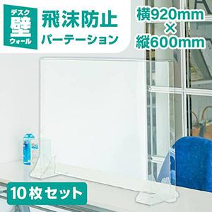 【送料無料】デスクウォール 920×600 10枚セット 透明 半透明