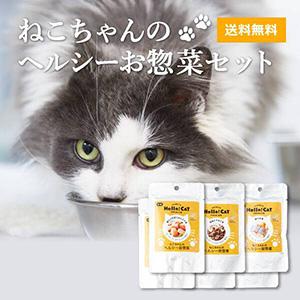 【送料無料】メール便 プレミアムシリーズ ねこちゃんのヘルシーお惣菜6点セット
