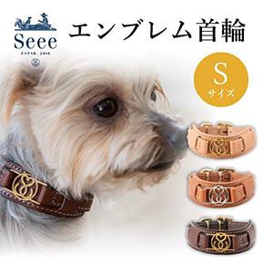 わんちゃん用 エンブレム首輪(Sサイズ)