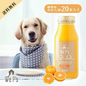 【送料無料】ワンちゃんのジュース みかん 20本入