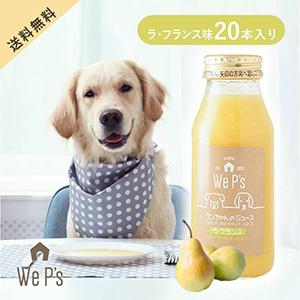 【送料無料】ワンちゃんのジュース ラ・フランス 20本入