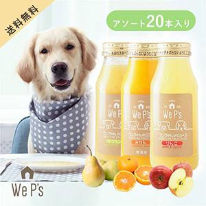 【送料無料】ワンちゃんのジュース アソート 20本入