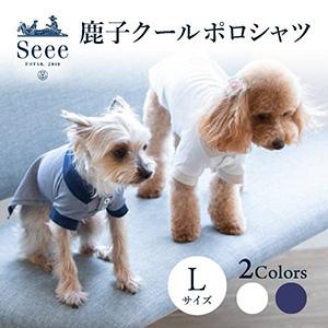 【送料無料】メール便 鹿子クールポロシャツ(Lサイズ)