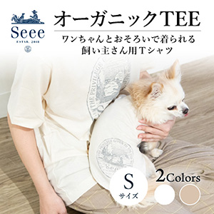 【送料無料】メール便 オーガニックTEE(Sサイズ)