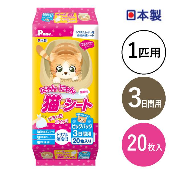P.one にゃんにゃん 猫シート 3日間ビッグパック 20枚