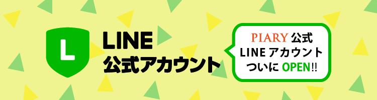 PIARY公式LINEアカウントついにOPEN!!