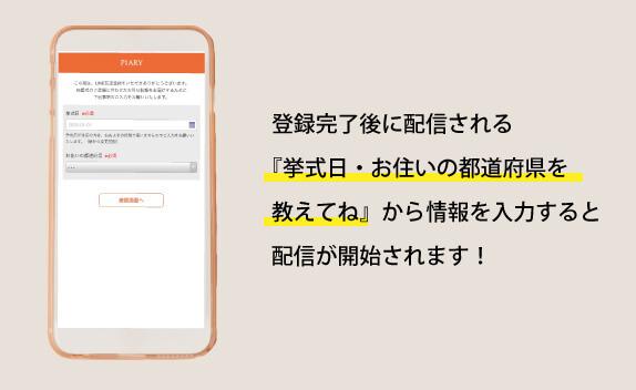 登録完了後に配信される『挙式日・お住いの都道府県を教えてね』から情報を入力すると配信が開始されます!