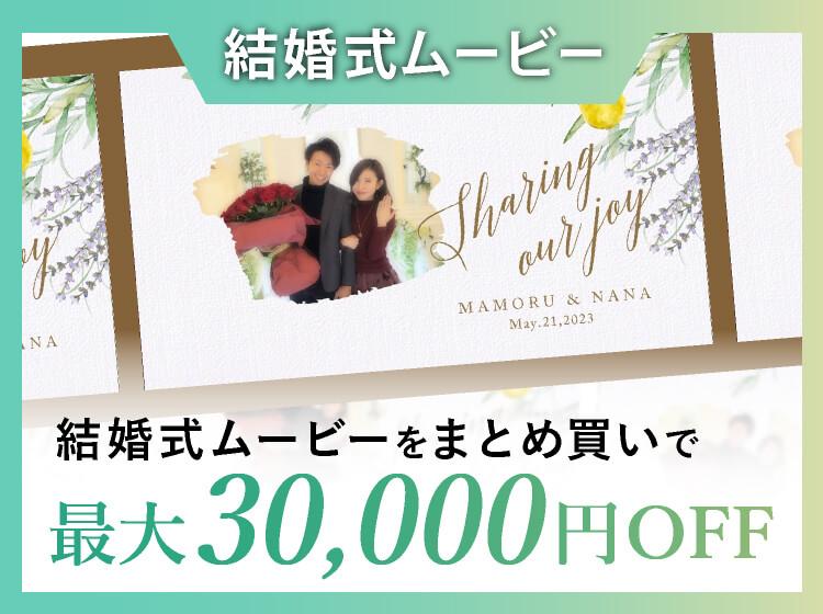 結婚式ムービーが最大30,000円OFF!