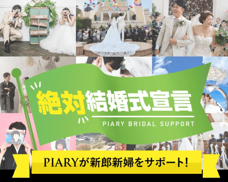 【絶対結婚式宣言】PIARYが新郎新婦をサポート