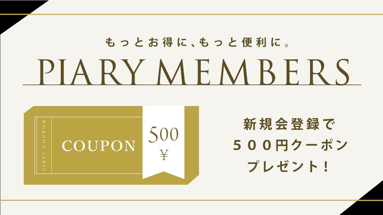 新規会員登録で500円クーポンプレゼント
