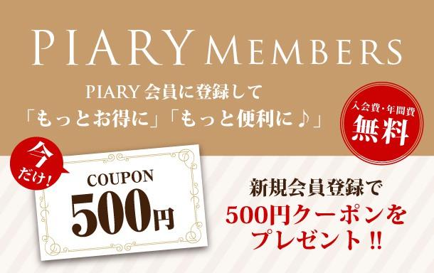 ピアリー会員登録で500円クーポンプレゼント
