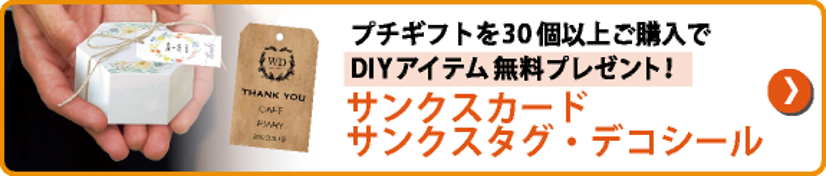 プチギフトを30個以上ご購入でDIYアイテムをプレゼント!