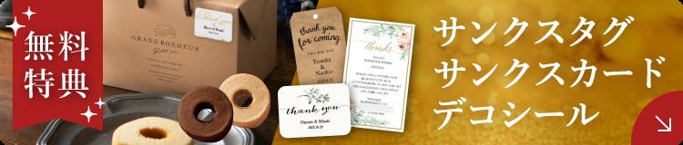 引き菓子・縁起物を合計30個以上ご購入でタグorカードorシールを無料プレゼント!