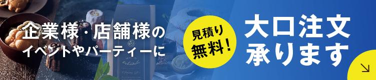 引き菓子・スイーツ大口注文