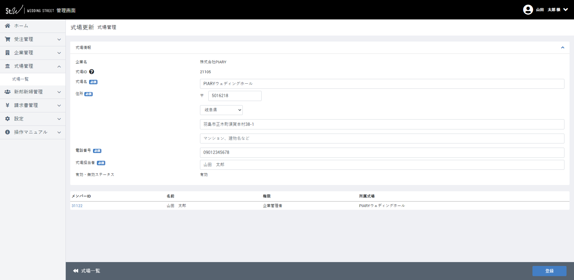 式場情報の管理画面
