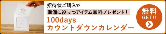 100daysカウントダウンカレンダー