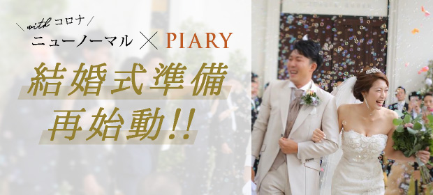withコロナの結婚式