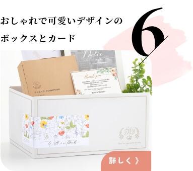 オシャレで可愛いデザインのボックスとカード