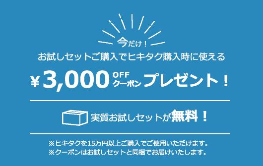 今だけ!お試しセットご購入でヒキタク購入時に使える3,000OFFクーポンプレゼント!実質お試しセットが無料!※ヒキタクを15万円以上ご購入でご使用いただけます。