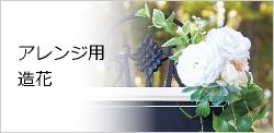 >>造花はこちら