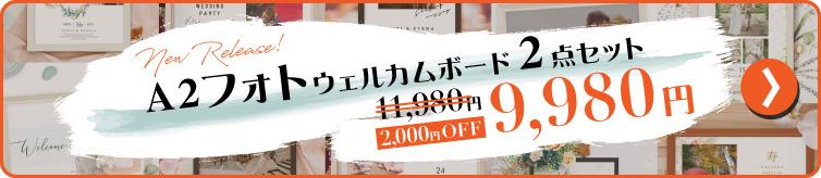アートフォトウェルカムボードセット2,000円OFF